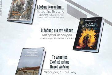 Αγρίνιο: παρουσίαση βιβλίων με συγγραφείς εκπαιδευτικούς