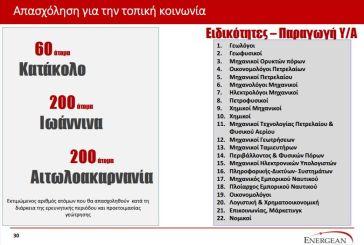 Πάνω από 200 θέσεις εργασίας στις έρευνες για υδρογονάνθρακες στην Αιτωλοακαρνανία