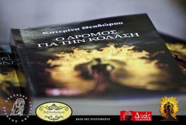 """Η παρουσίαση του βιβλίου «Ο δρόμος για την κόλαση"""" στον Αστακό (φωτο)"""