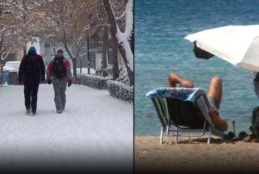 Από τα χιόνια… στους 30 βαθμούς την ερχόμενη εβδομάδα