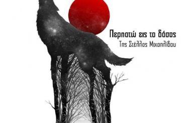 «Περπατώ εις στο Δάσος»- Θεατρική παράσταση από το 2ο ΕΠΑΛ Αγρινίου