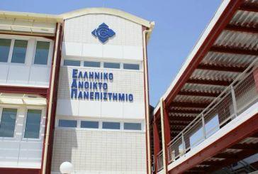 20 θέσεις εργασίας στο Ελληνικό Ανοικτό Πανεπιστήμιο (ΕΑΠ)