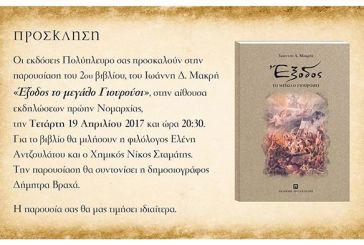 """Παρουσίαση βιβλίου στο Μεσολόγγι: «Έξοδος το μεγάλο Γιουρούσι"""""""