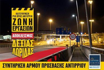 Κυκλοφοριακές ρυθμίσεις στη Γέφυρα