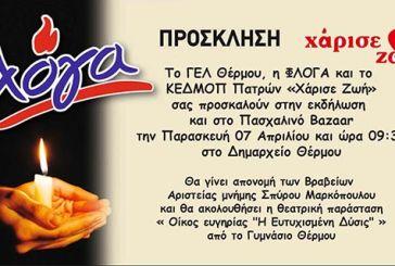 Πασχαλινό Bazaar και θεατρική παράσταση στο δημαρχείο Θέρμου