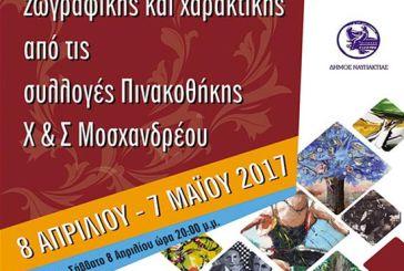 Ναύπακτος: εγκαινιάστηκε η έκθεση ζωγραφικής και χαρακτικής της Πινακοθήκης Μοσχανδρέου