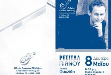 Ρεσιτάλ πιάνου του Ηλία Φουλίδη από το Ωδείο Δυτικής Ελλάδας