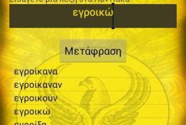 Λεξικό της ποντιακής διαλέκτου σε …application