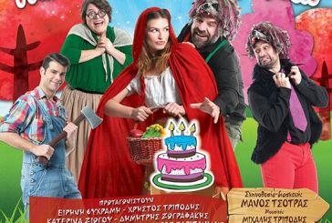 «Τα γενέθλια της Κοκκινοσκουφίτσας» στο Αγρίνιο