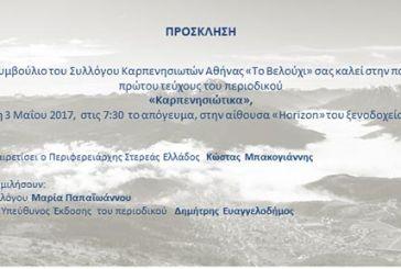 Παρουσίαση περιοδικού του Συλλόγου Καρπενησιωτών στην Αθήνα