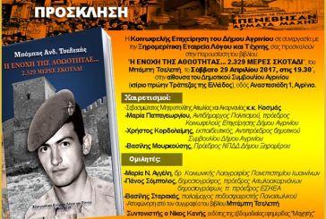 Παρουσίαση βιβλίου στο Αγρίνιο: «Η ενοχή της Αθωότητας… 2.329 μέρες σκοτάδι»