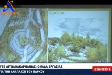 ΤΕΕ Αιτωλοακαρνανίας: Ομάδα εργασίας για την ανάπλαση του Πάρκου (video)