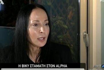 Βίκυ Σταμάτη: Γνωστός Έλληνας θα δώσει τα 200.000€ για τον Άκη