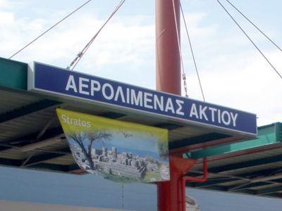 Συνελήφθη ζευγάρι Τούρκων με πλαστές ταυτότητες στο αεροδρόμιο του Ακτίου
