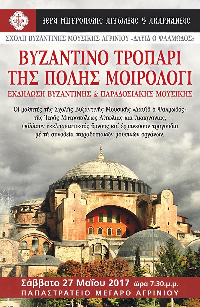 «Βυζαντινό Τροπάρι – της Πόλης Μοιρολόγι»