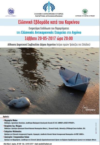 Εναρκτήρια εκδήλωση στο Αγρίνιο του Παραρτήματος  Αιτωλοακαρνανίας της Ελληνικής Αντικαρκινικής Εταιρείας