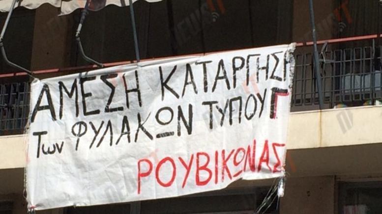 Δεν είναι τρολιά: Ο Ρουβίκωνας γίνεται …πολιτικό κόμμα