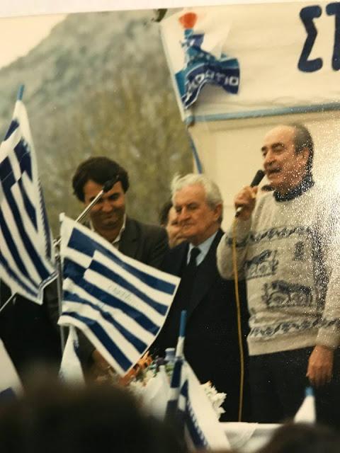 28 χρόνια πριν, ο Μητσοτάκης στον Αστακό