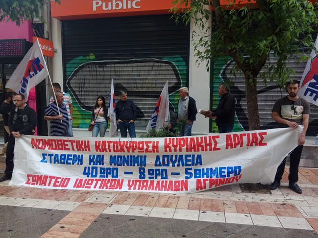 Αγρίνιο: κινητοποίηση με αίτημα τη νομοθετική κατοχύρωση της κυριακάτικης αργίας