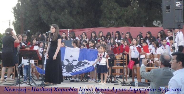 Πετυχημένη εκδήλωση διοργάνωσε ο Ιερός Ναός Αγίου Δημητρίου Αγρινίου (φωτό-βίντεο)