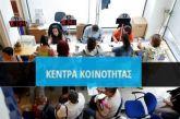 Μεταστέγαση για το Κέντρο Κοινότητας-Παράρτημα Ρομά του δήμου Αγρινίου