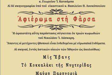 Θεατρική παράσταση στη Ναύπακτο: «Αφιέρωμα στη φάρσα»