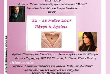 Εκδήλωση στο Αγρίνιο για τον καρκίνο του τραχήλου της μήτρας