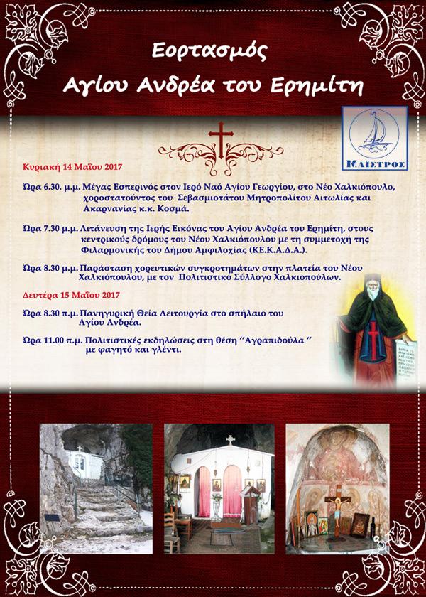 Εορτασμός Αγίου Ανδρέα Ερημίτη Πολιούχου της Δημοτικής Ενότητας Ινάχου