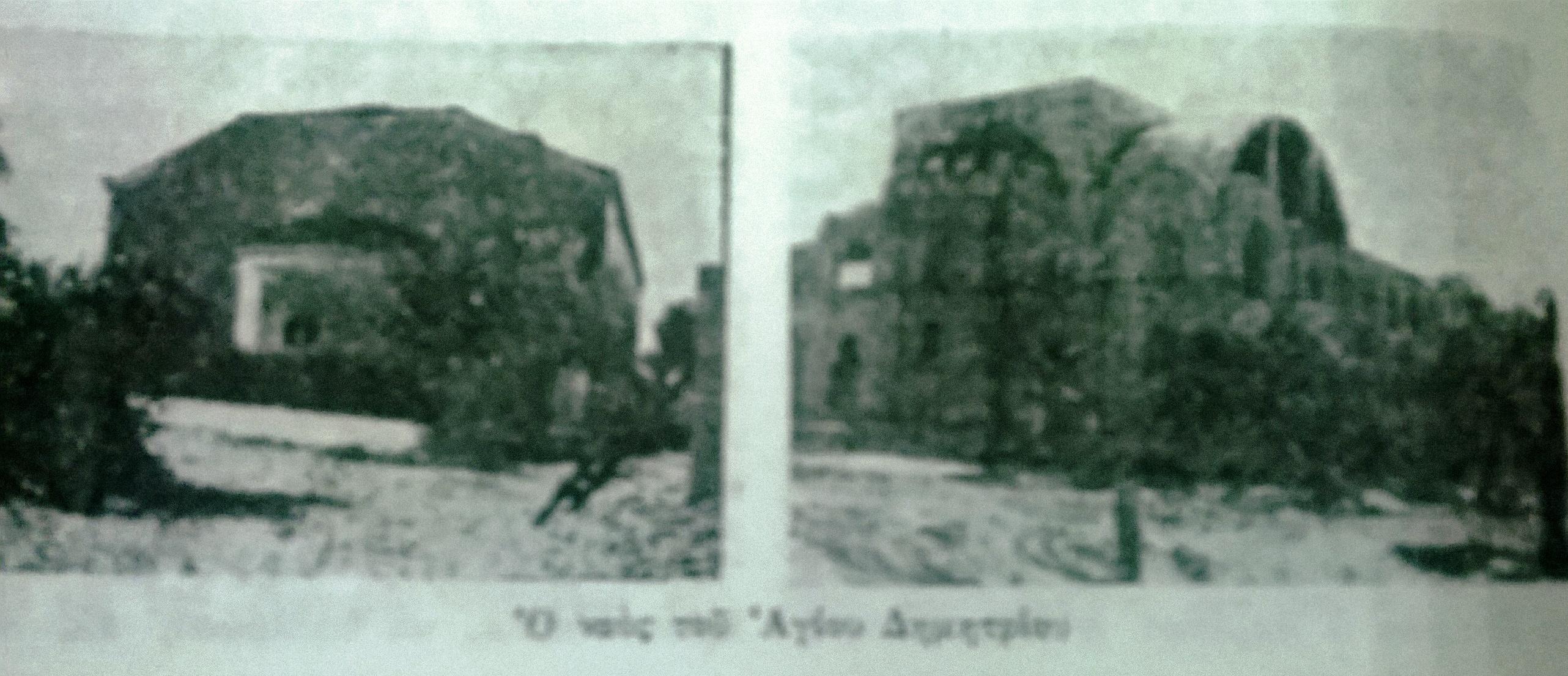 Ο ναός του Αγίου Δημητρίου κατά την ανέγερσή του