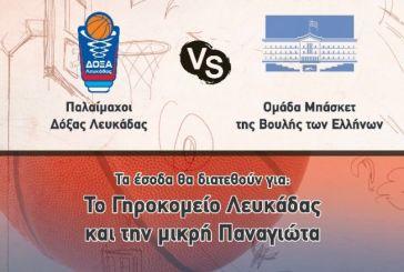 Δείτε ποιοι βουλευτές θα παίξουν μπάσκετ στην Λευκάδα το Σάββατο 3 Ιουνίου