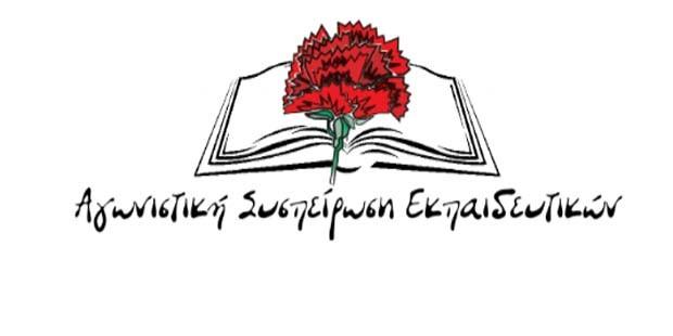 Αγωνιστική Συσπείρωση Εκπαιδευτικών : «Το πολυνομοσχέδιο για την Παιδεία να αποσυρθεί εδώ και τώρα!»