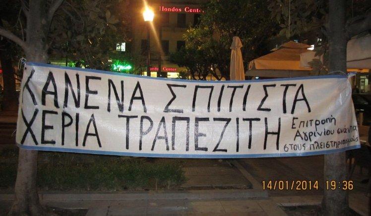 Παράσταση διαμαρτυρίας σε τράπεζα του Αγρινίου για τους πλειστηριασμούς