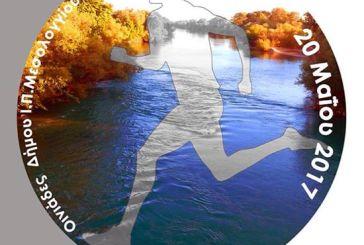 Στηρίζει τον αγώνα «Acheloos Run» ο δήμος Μεσολογγίου