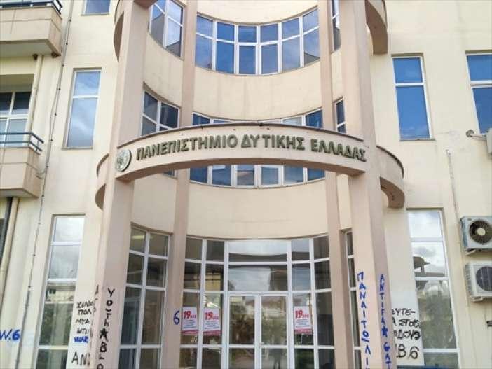 Το Πανεπιστήμιο Δυτικής Ελλάδας έφυγε, το Δυτικής Αττικής έρχεται.Και μετά;