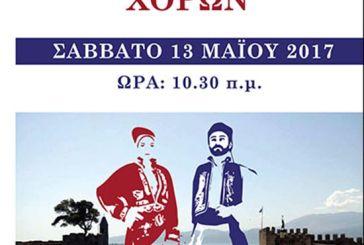 Μαθητικό Φεστιβάλ παραδοσιακών χορών στη Ναύπακτο