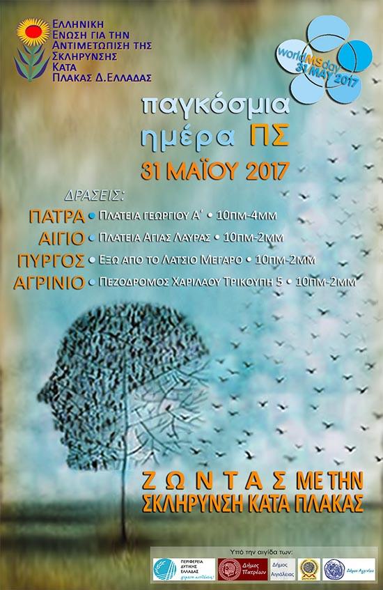 Εκδηλώσεις της ΕΕΑΣΚΠ και στο Αγρίνιο για την Παγκόσμια Ημέρα  Πολλαπλής Σκλήρυνσης