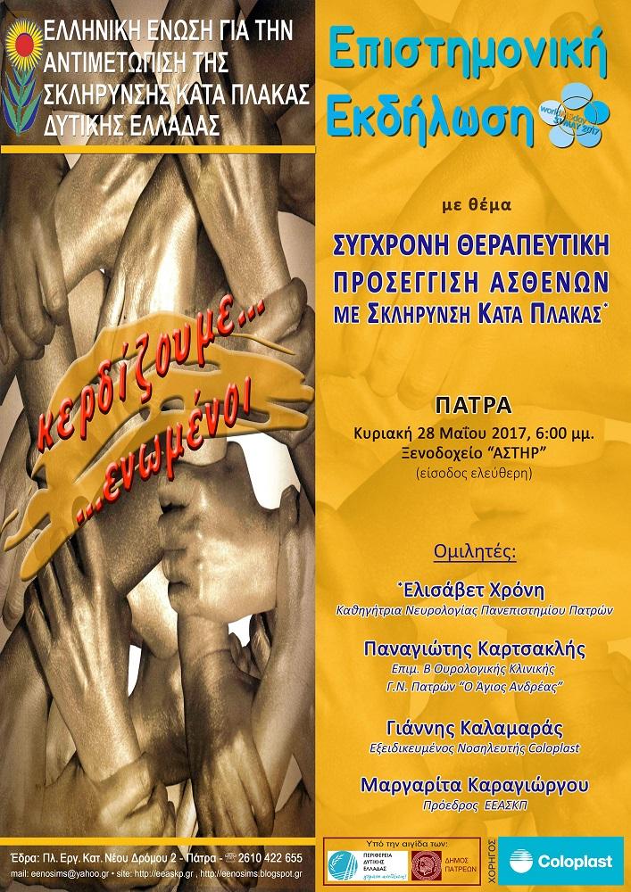 Επιστημονική εκδήλωση για τη σύγχρονη θεραπευτική προσέγγιση ασθενών με ΣΚΠ