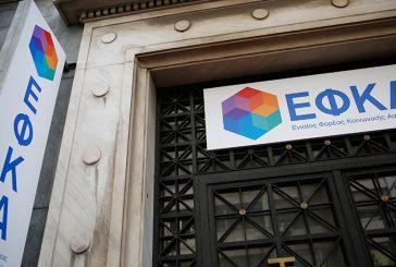 H διοίκηση του ΕΦΚΑ διαβεβαιώνει ότι οι υπηρεσίες του  θα παραμείνουν στη Ναύπακτο