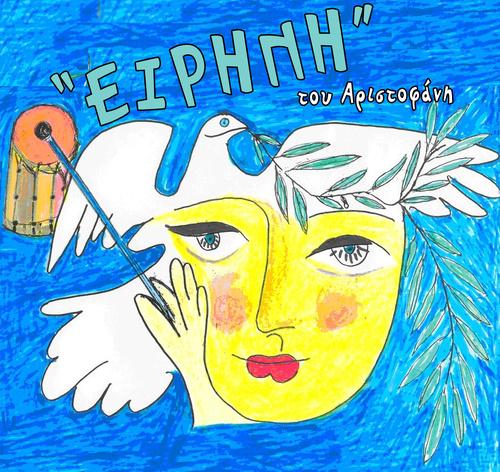"""""""Ειρήνη"""" του Αριστοφάνη (παιδική παράσταση) στο Αιτωλικό"""