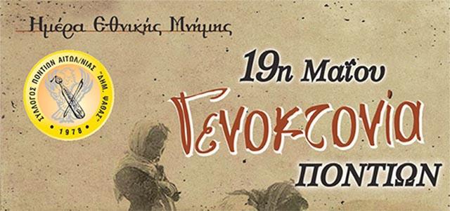 Εκδηλώσεις Μνήμης στο Αγρίνιο για τη Γενοκτονία των Ποντίων