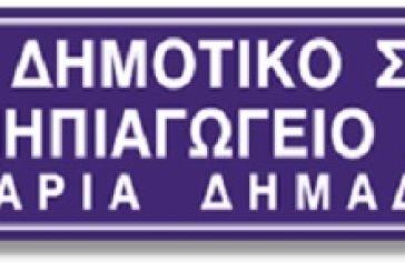 """Δύο προσλήψεις στο Ειδικό Δημοτικό & Νηπιαγωγείο Αγρινίου """"Μαρία Δημάδη"""""""