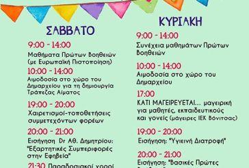 1ο Φεστιβάλ Υγείας, Ευζωίας και Πολιτισμού στη Βόνιτσα