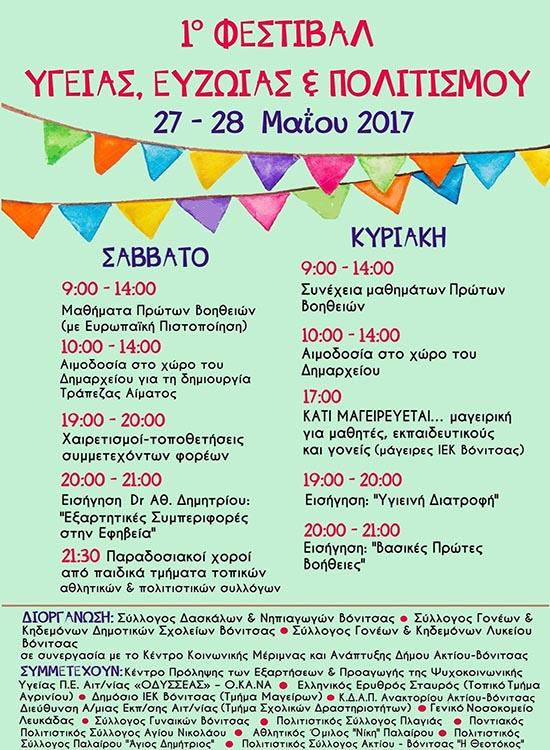 epi-festival-ygeias-vonitsa