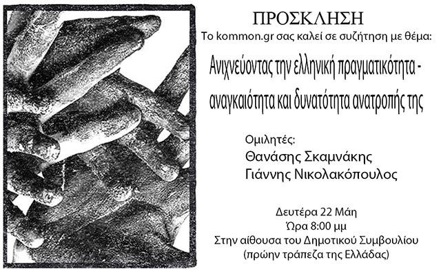 """""""Ανιχνεύοντας την ελληνική πραγματικότητα""""  στο Αγρίνιο"""