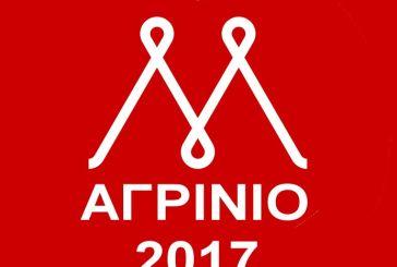 18-23 Ιουνίου στο Αγρίνιο η Ευρωπαϊκή Γιορτή της Μουσικής 2017