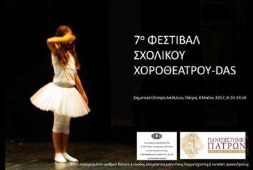 7ο Φεστιβάλ Σχολικού Χοροθεάτρου
