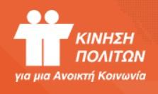 """Πανελλήνιος Διαγωνισμός Εθελοντικής Δράσης """"Νησίδες Ποιότητας"""""""