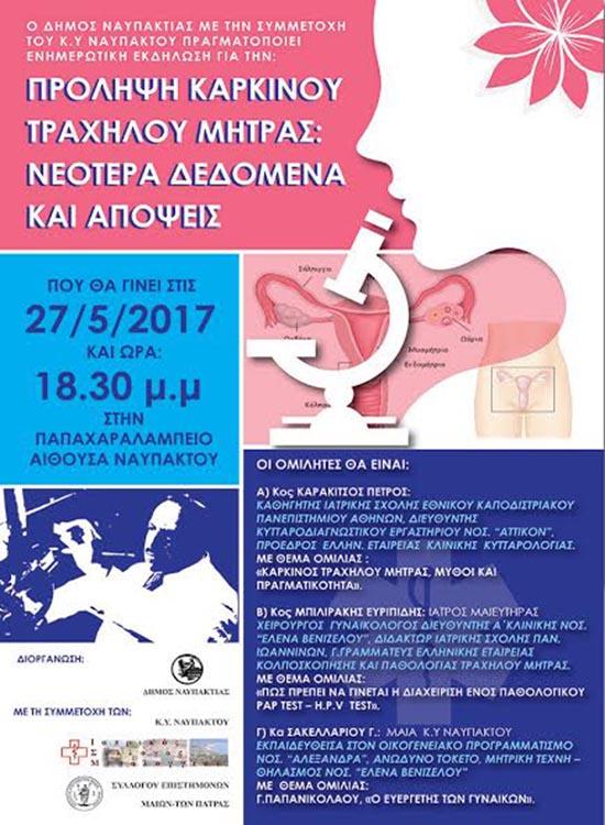 Ναύπακτος: Εκδήλωση για την πρόληψη του καρκίνου τραχήλου της μήτρας