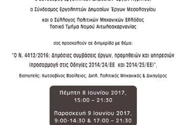 Διημερίδα  με θέμα τις δημόσιες συμβάσεις έργων, προμηθειών και υπηρεσιών