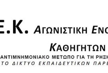 """Ευχαριστήριο μήνυμα της «Αγωνιστικής Ενότητας Καθηγητών"""" για την εκλογή αντιπροσώπου στο συνέδριο της ΟΛΜΕ"""